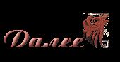 Да-лее (170x89, 8Kb)