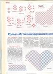 Превью Рисунок (137) (508x700, 319Kb)