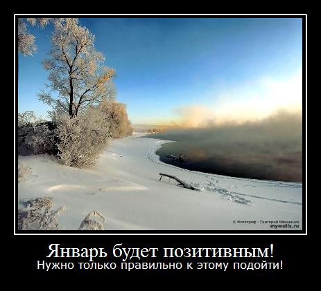 Январь 2012 будет позитивным (463x421, 219Kb)
