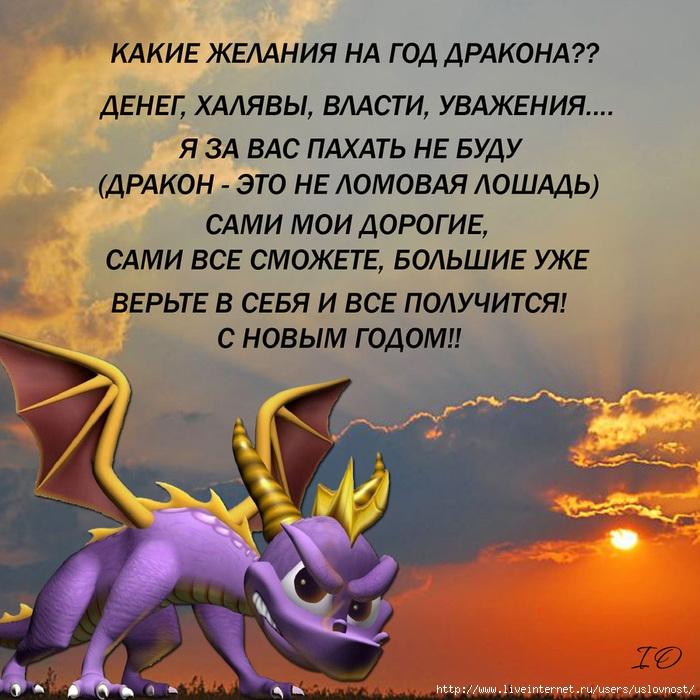 дракон (700x700, 316Kb)