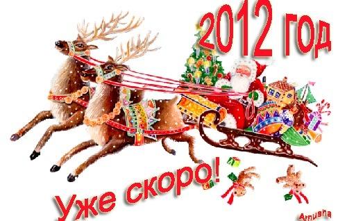 2012 уже скоро сооб (500x318, 63Kb)