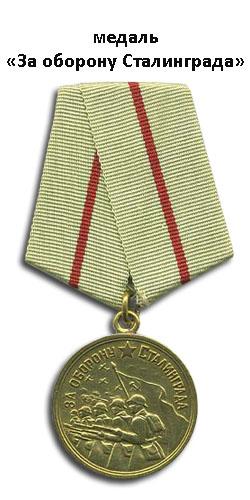 07 медаль за оборону сталинграда (250x500, 47Kb)