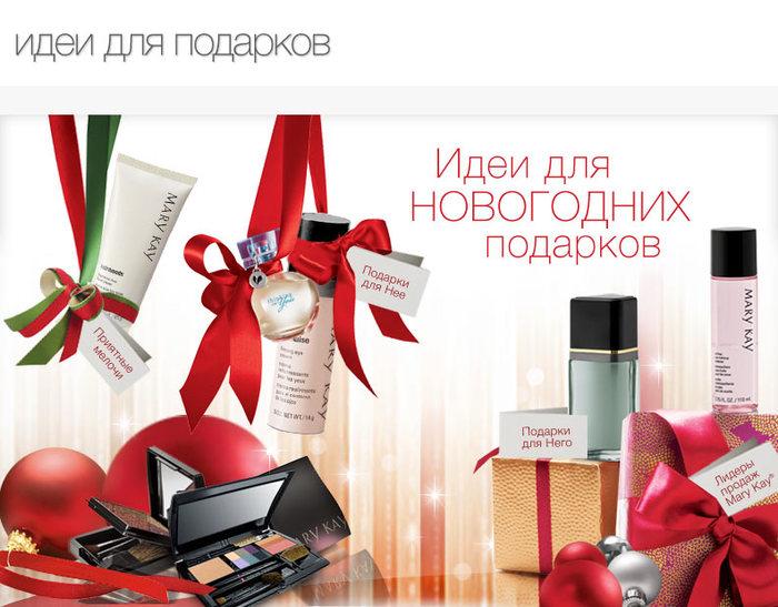 Косметика идеи для подарков в подарок