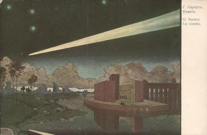 Нарбут Комета (700x455, 102Kb)