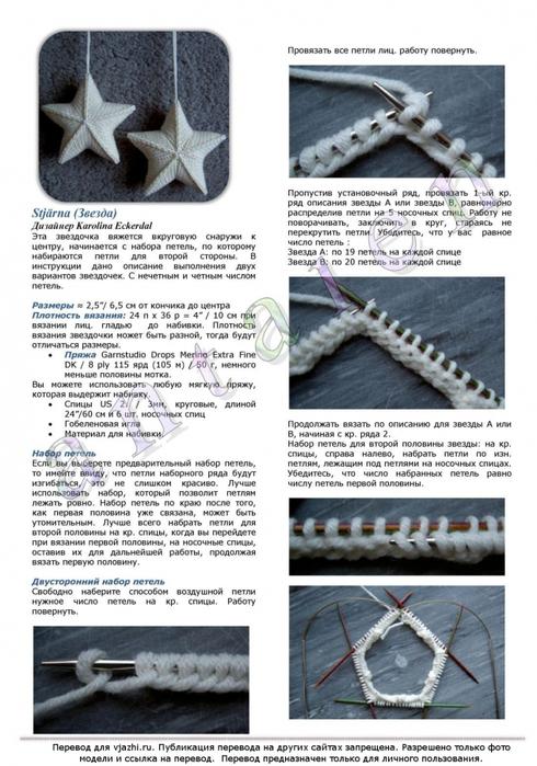 Описание вязание звездочкой на спицах
