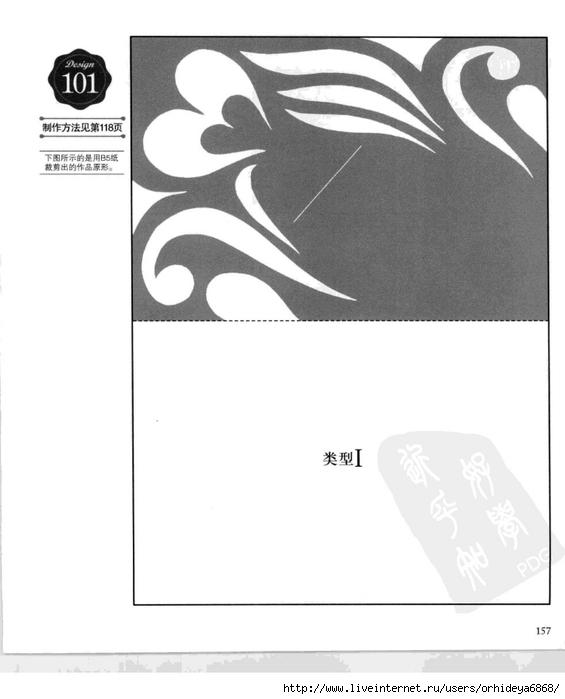 000157 (565x700, 124Kb)
