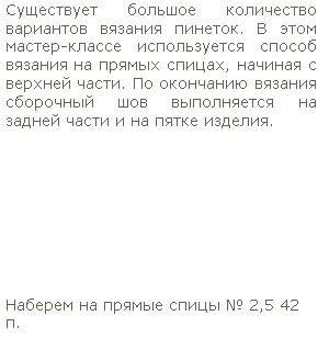 4683827_20111228_091612 (300x308, 23Kb)