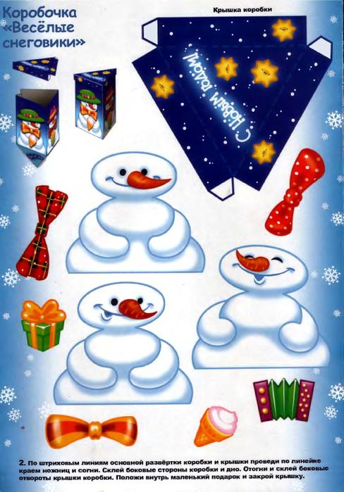 Новогодние поделки из бумаги схемы для детей