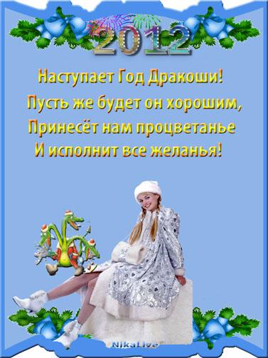 80364304_Drakosha (377x503, 85Kb)
