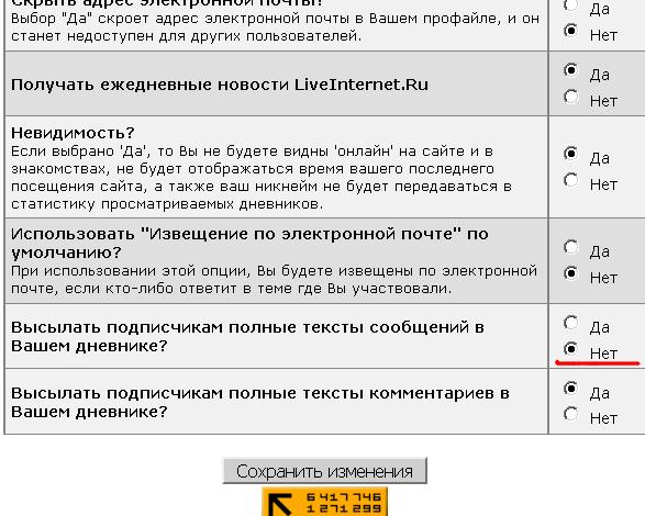 podpiska-na-soobsheniya (587x470, 21Kb)