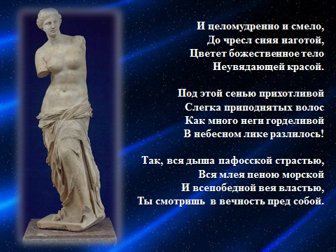 Стих про в венеру
