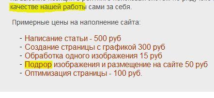 1325109979_podror_izobrazheniya_ (442x203, 28Kb)