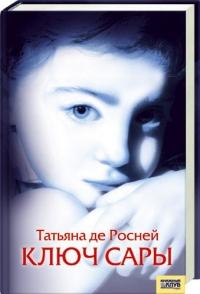 Tatyana_de_Rosnej__Klyuch_Sary (200x294, 44Kb)
