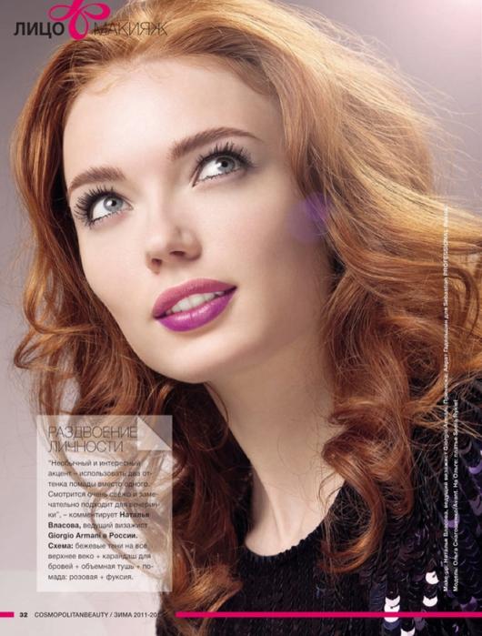 Cosmopolitan Beauty/3388503_Cosmopolitan_Beauty_2 (530x700, 278Kb)