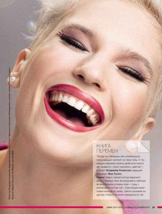 (Make Up: Наталья Власова, ведущий визажист Giorgio Armani в России)/3388503_Cosmopolitan_Beauty_4 (532x700, 210Kb)