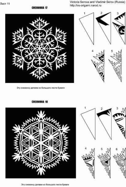 снежинки1 (409x604, 68Kb)
