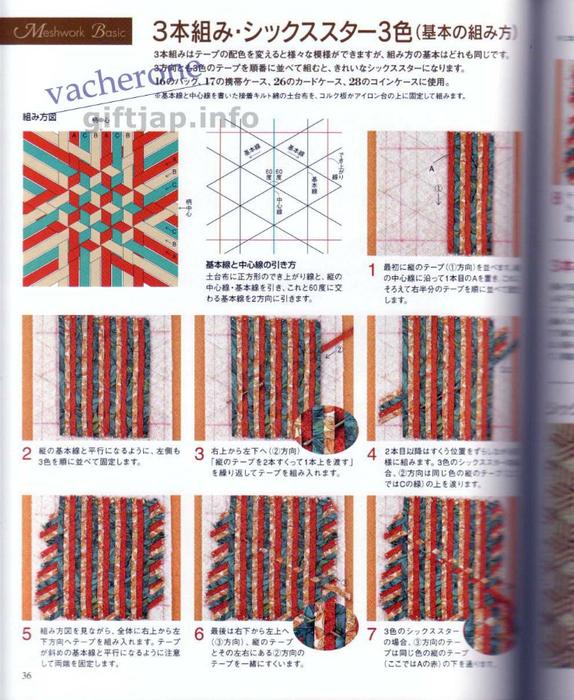 Способы плетения из ткани 4