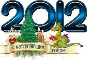 Копия 2012 (282x199, 29Kb)