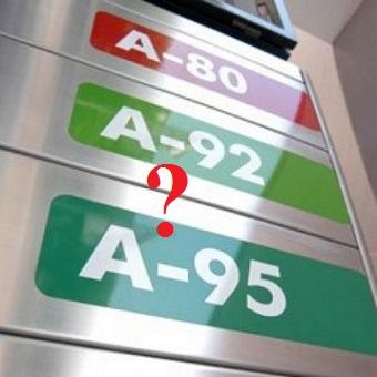 Цены на бензин (340x340, 49Kb)