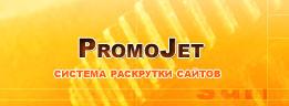 PromoJet (261x96, 8Kb)