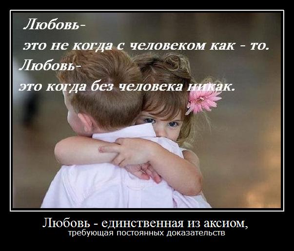 Статусы о любви с детства