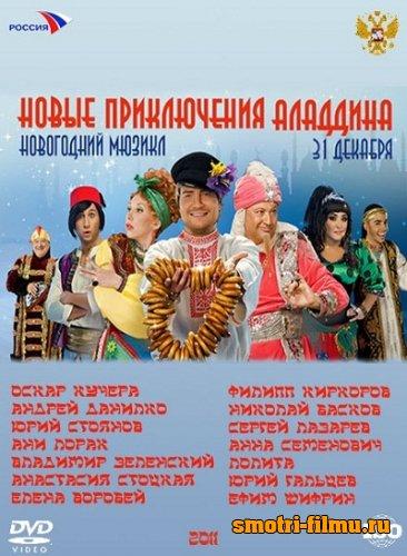 3925073_1325348029_novyepriklyucheniyaaladdina (366x500, 52Kb)