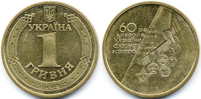 1 гривна 2011 года цена украина стоимость монет 1997 2014