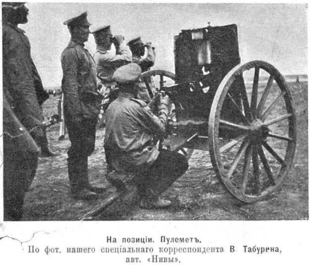 04 максим на русско-японской войне (625x535, 44Kb)