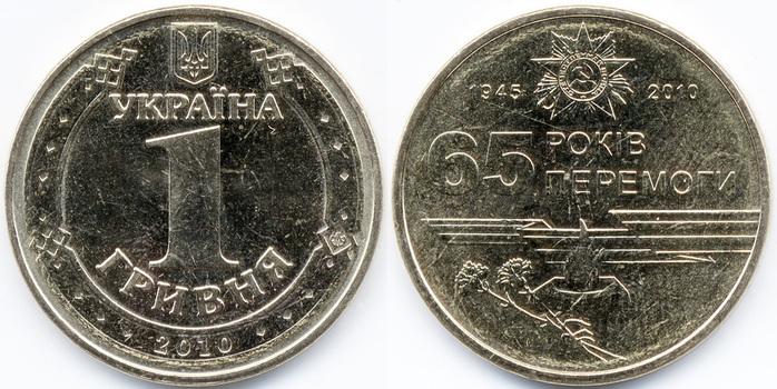 Цена монеты 1 гривна 2010 65 рокiв урусов сергей николаевич