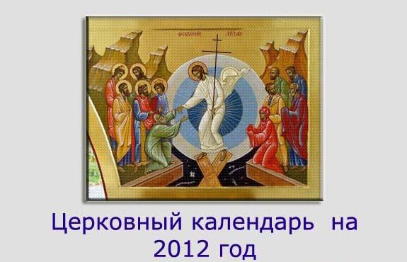 kalendar_serkovniy (575x370, 59Kb)