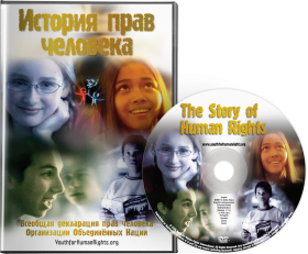 Story-of-HR-DVD-small_0_ru (280x231, 108Kb)