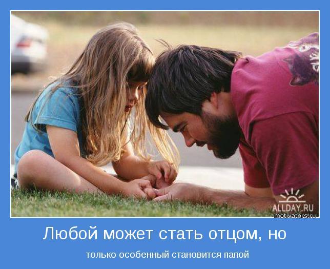 Рассказы между дочь и отец 1 фотография