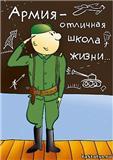Армия - отл. школа (113x160, 6Kb)
