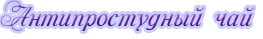 Антипростудный (263x39, 13Kb)