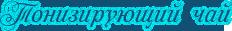 Тонизирующий (232x31, 10Kb)