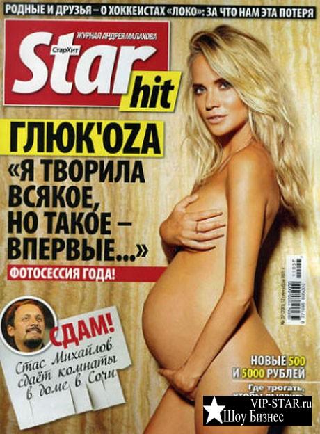 vip-star.ru_glyukoza-fotografiruetsya-obnazhennoj-pered-rodami_1 (460x624, 97Kb)