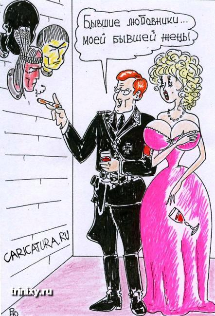 Карикатуры на тему секса.