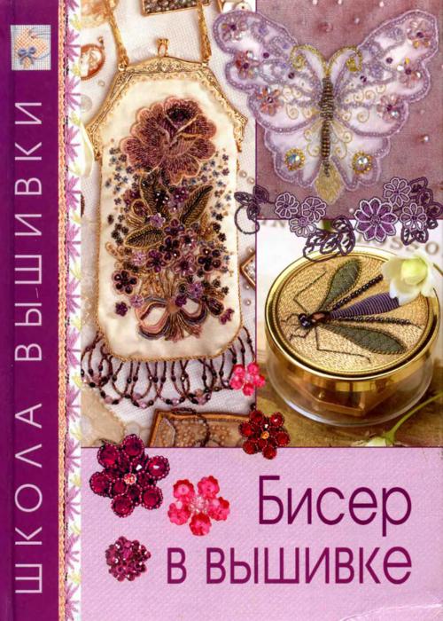 Дата поступления в продажу: 03.04.2008.  Книга посвящена увлекательному виду рукоделия - украшению вышивки бисером.