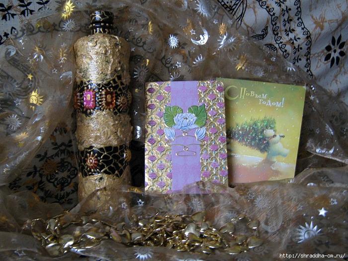 новогодние подарки от друзей 1 (700x525, 345Kb)