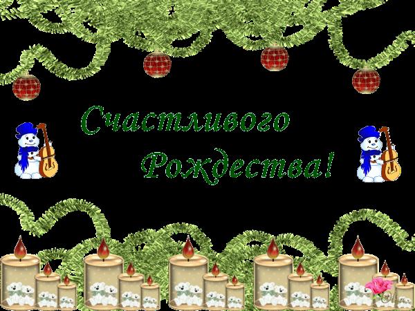 Счастливого Рождества (600x450, 345Kb)