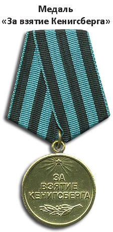 05 медаль за кенигсберг (225x460, 58Kb)