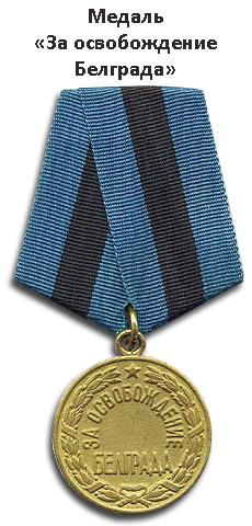 06 медаль за белград (230x480, 57Kb)