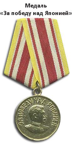 10 медаль за японию (230x460, 59Kb)