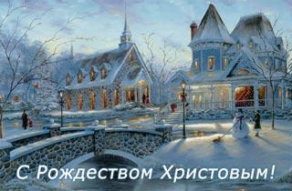 С Рождеством Христовым пейзаж (320x210, 20Kb)