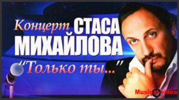 3939281_images_stories_11_2011_konsert_stasa_mixaylova_tolko_ti (370x208, 18Kb)