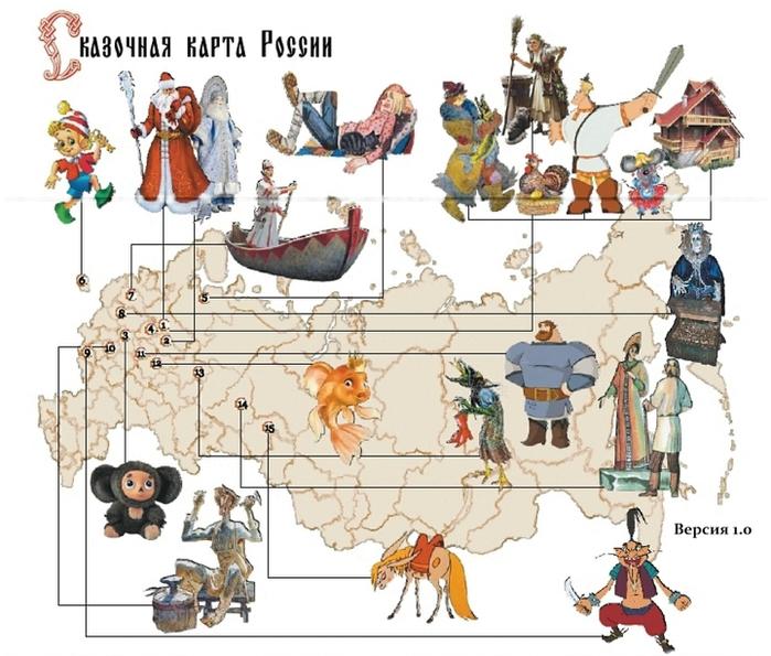 4498623_79399131_Skazochnaya_karta_rossii (699x595, 268Kb)
