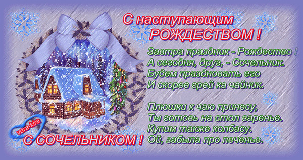 Рождественский СОЧЕЛЬНИК (600x318, 142Kb)