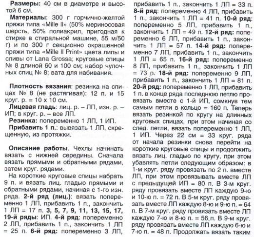 Подушки1 (521x486, 174Kb)