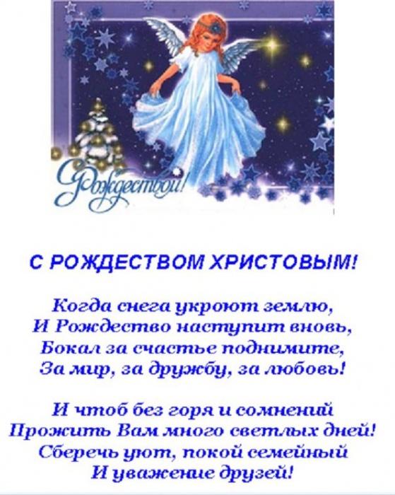 Красочные поздравления с рождеством