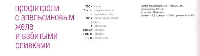 профитроли2 (700x198, 54Kb)